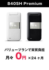 840SH Premium
