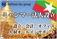 ミャンマー・ヤンゴン観光&ビジネス視察ツアー ブリリアントスカイ