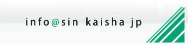 TEL.03-3586-1520��info@sin-kaisha.jp