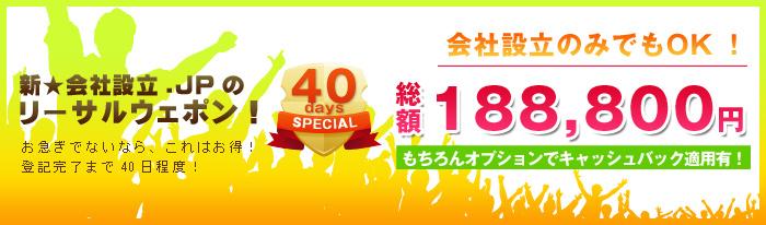 40DAYSスペシャル